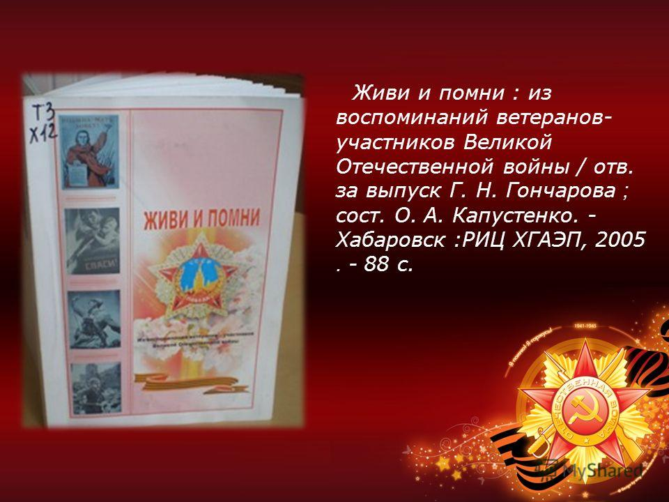 Презентация книги о ветеранах Великой Отечественной войны – сотрудниках Хабаровской государственной академии экономики и права (ХГАЭП)