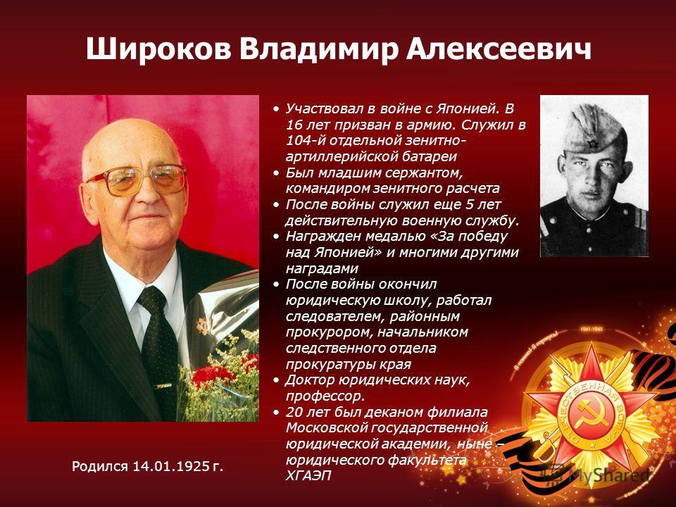 С 1943 г. работала в военной организации при 179- м заводе в Краснофлотском районе г. Хабаровска. Награждена орденом Отечественной войны II степени, 8-ю медалями. Министерством высшего и среднего образования в 1976 г. награждена значком «Победитель с
