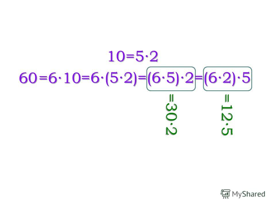 10=52 60=610 =6(52)=(65)2=(62)5 =302 =125