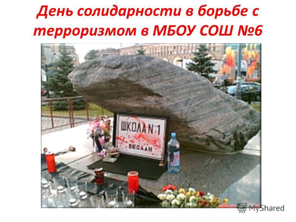 День солидарности в борьбе с терроризмом в МБОУ СОШ 6