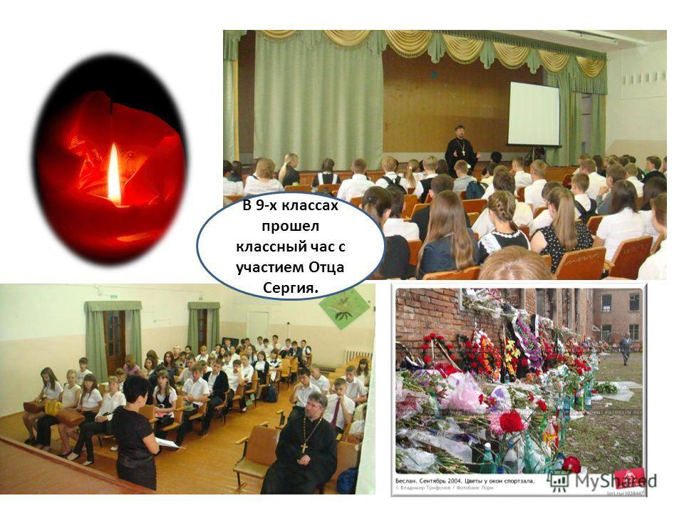В 9-х классах прошел классный час с участием Отца Сергия.
