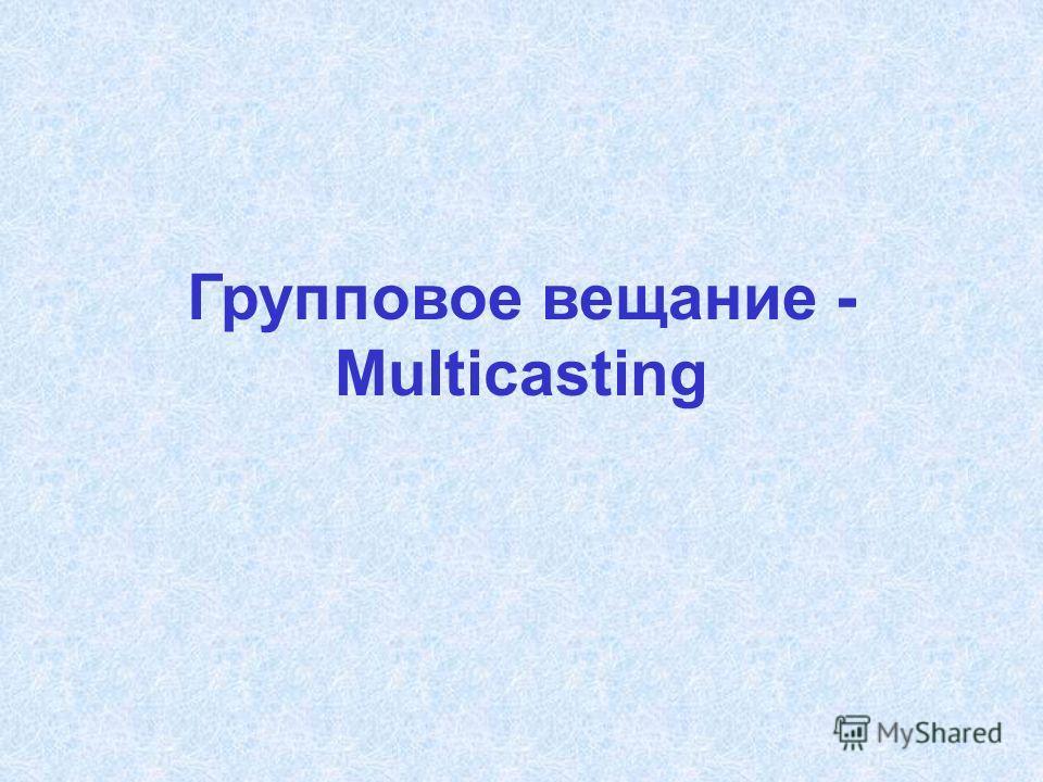 Групповое вещание - Multicasting