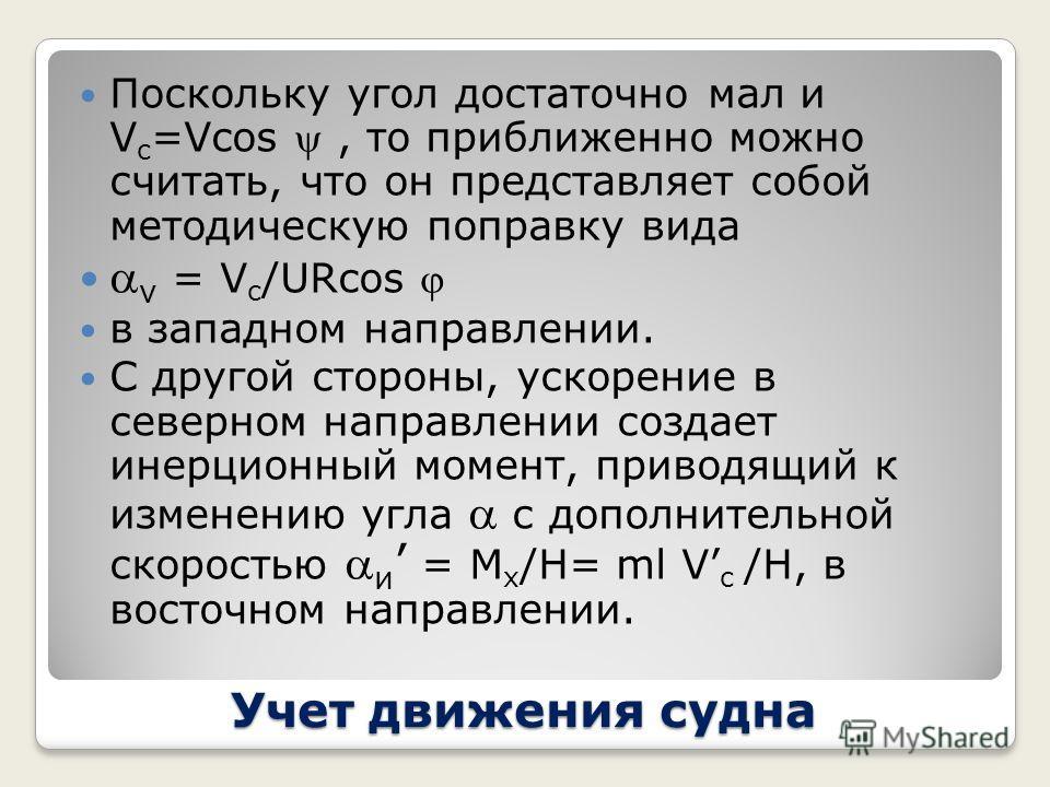 Учет движения судна tg v = Vcos / (URcos + Vsin ) - направление истинного курса.