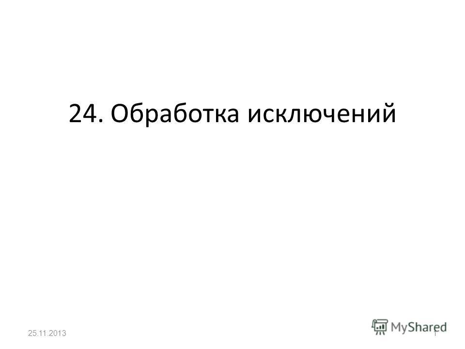 24. Обработка исключений 25.11.20131