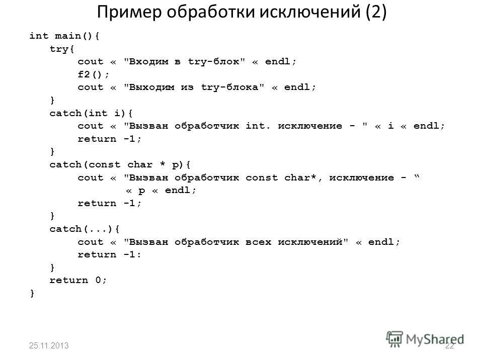Пример обработки исключений (2) int main(){ try{ cout «
