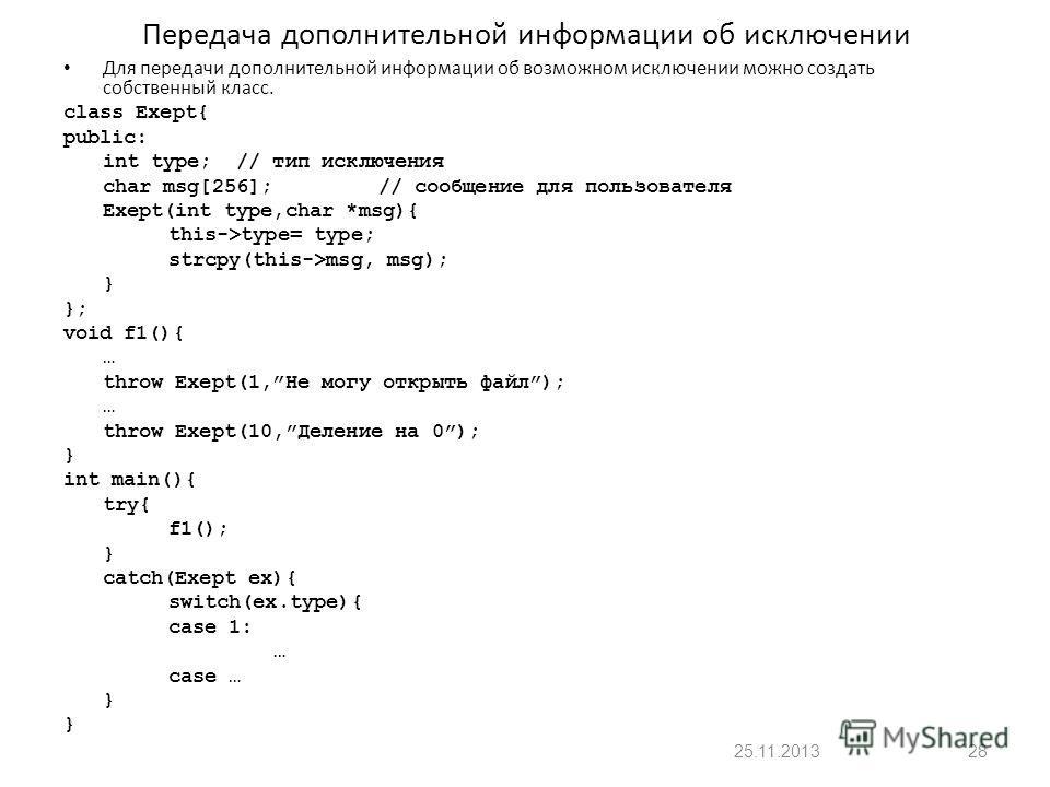 Передача дополнительной информации об исключении Для передачи дополнительной информации об возможном исключении можно создать собственный класс. class Exept{ public: int type; // тип исключения char msg[256];// сообщение для пользователя Exept(int ty