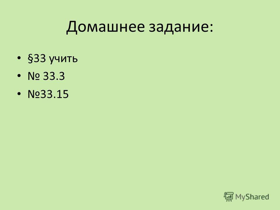 Домашнее задание: §33 учить 33.3 33.15