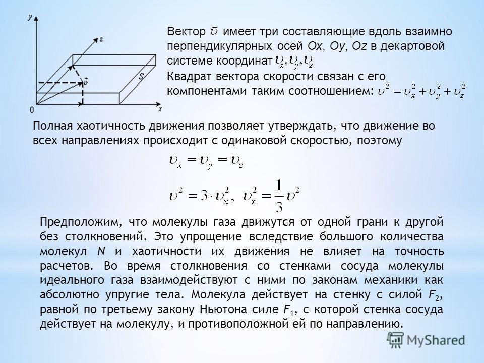 Вектор имеет три составляющие вдоль взаимно перпендикулярных осей Ох, Oу, Oz в декартовой системе координат Квадрат вектора скорости связан с его компонентами таким соотношением: Полная хаотичность движения позволяет утверждать, что движение во всех