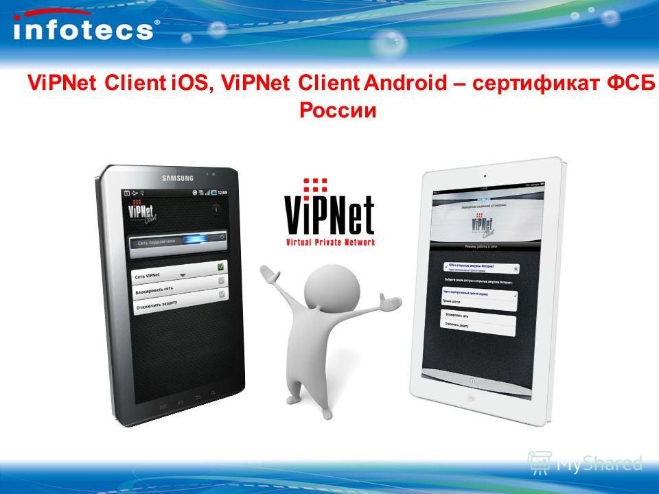 ViPNet Client iOS, ViPNet Client Android – сертификат ФСБ России
