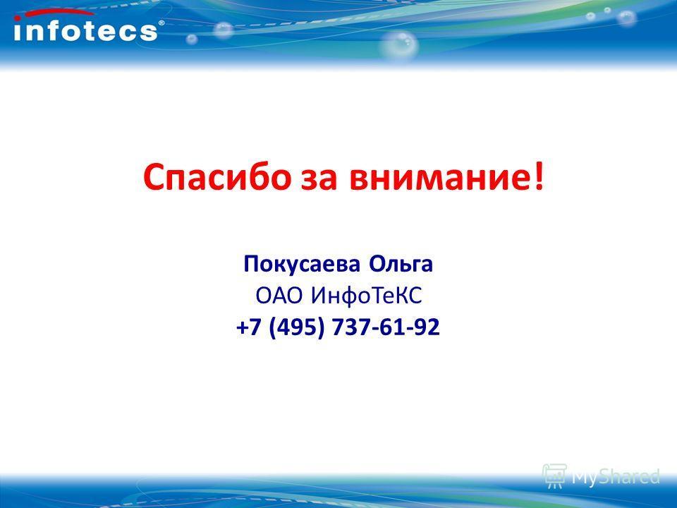 Спасибо за внимание! Покусаева Ольга ОАО ИнфоТеКС +7 (495) 737-61-92