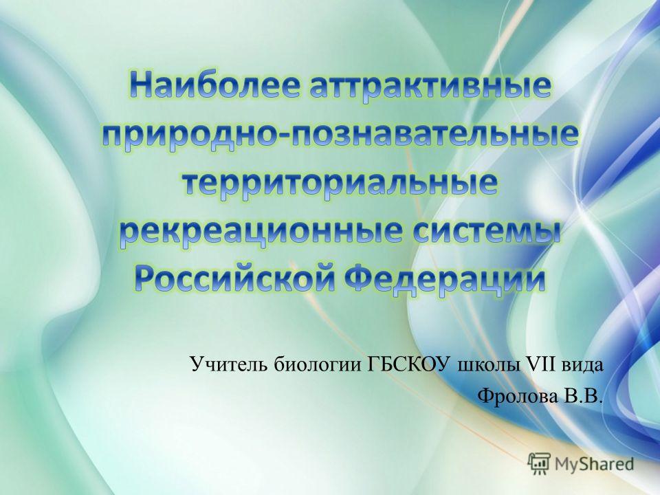 Учитель биологии ГБСКОУ школы VII вида Фролова В.В.