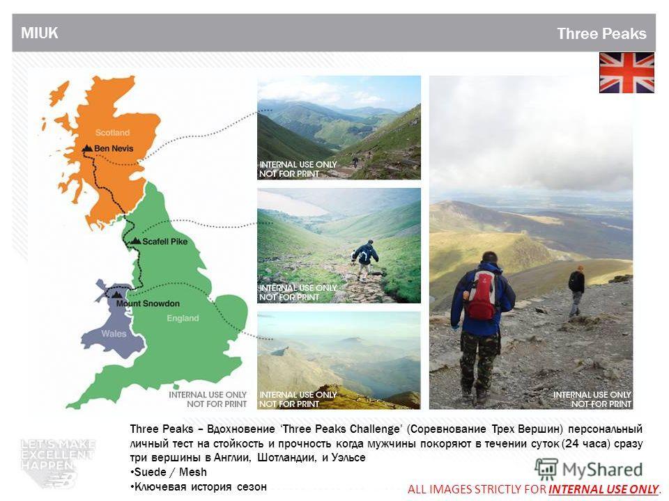 ALL IMAGES STRICTLY FOR INTERNAL USE ONLY. Three Peaks – Вдохновение Three Peaks Challenge (Соревнование Трех Вершин) персональный личный тест на стойкость и прочность когда мужчины покоряют в течении суток (24 часа) сразу три вершины в Англии, Шотла