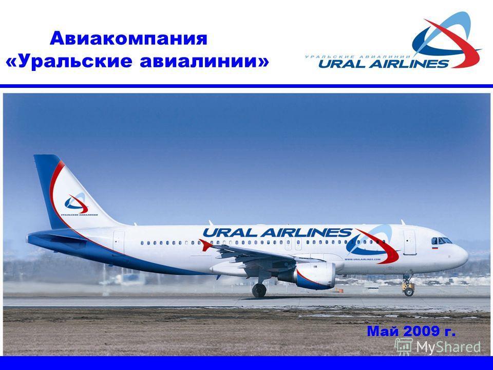 Авиакомпания «Уральские авиалинии» Май 2009 г.