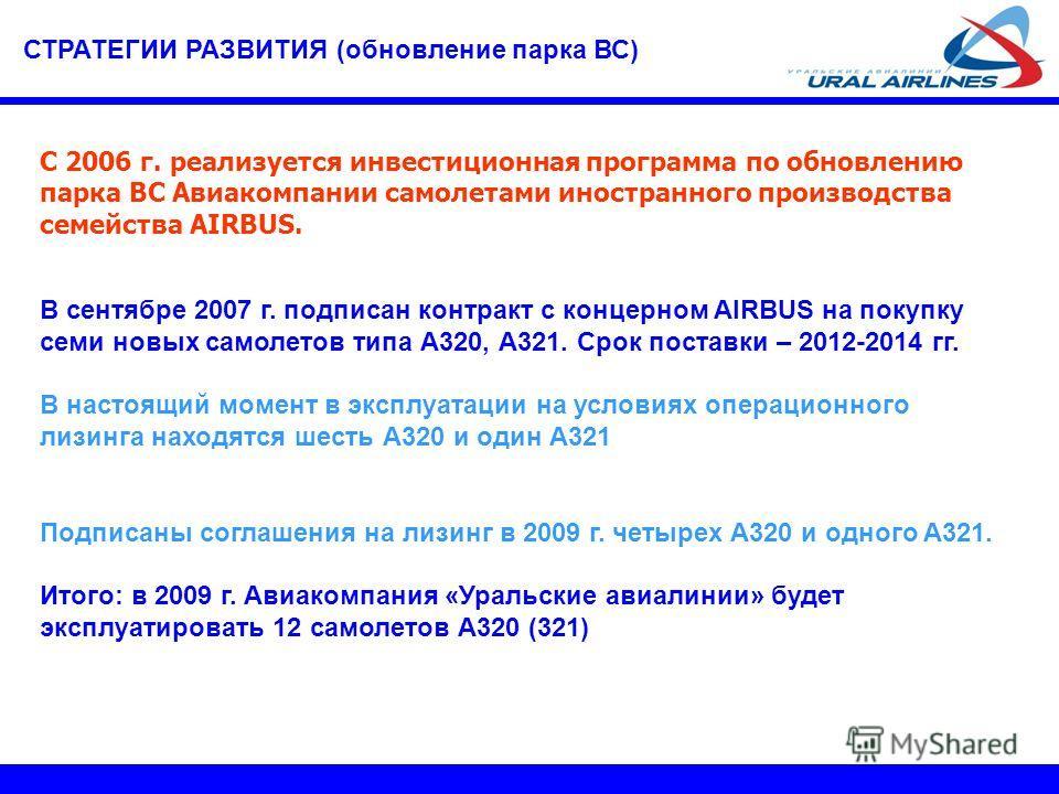 С 2006 г. реализуется инвестиционная программа по обновлению парка ВС Авиакомпании самолетами иностранного производства семейства AIRBUS. В сентябре 2007 г. подписан контракт с концерном AIRBUS на покупку семи новых самолетов типа А320, А321. Срок по