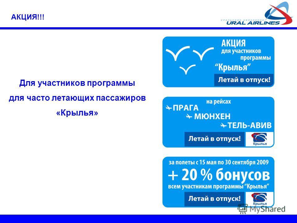 АКЦИЯ!!! Для участников программы для часто летающих пассажиров «Крылья»