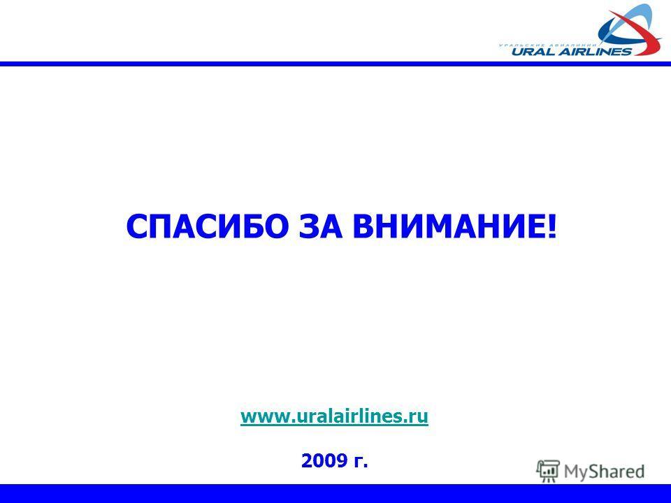 СПАСИБО ЗА ВНИМАНИЕ! www.uralairlines.ru www.uralairlines.ru 2009 г.