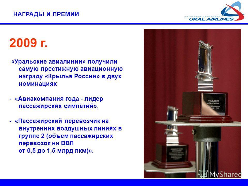 2009 г. «Уральские авиалинии» получили самую престижную авиационную награду «Крылья России» в двух номинациях - «Авиакомпания года - лидер пассажирских симпатий», - «Пассажирский перевозчик на внутренних воздушных линиях в группе 2 (объем пассажирски