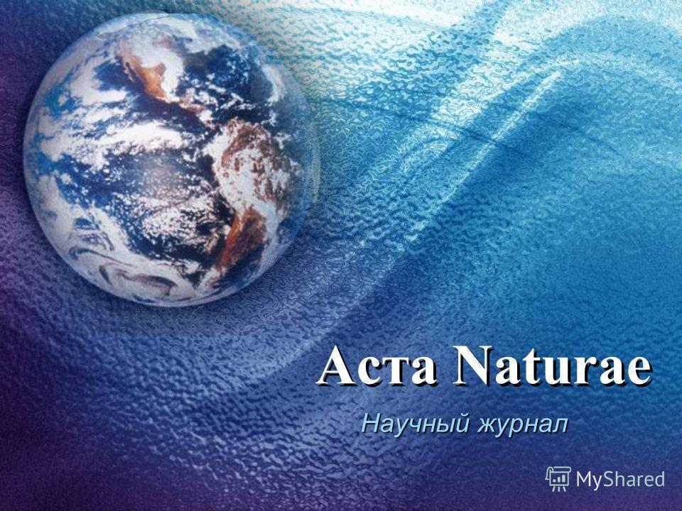 Аста Naturae Научный журнал