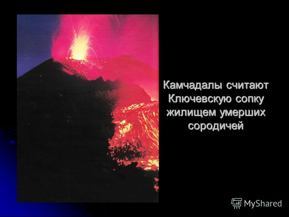 На всех материках вулканы издавна чтили как священные места