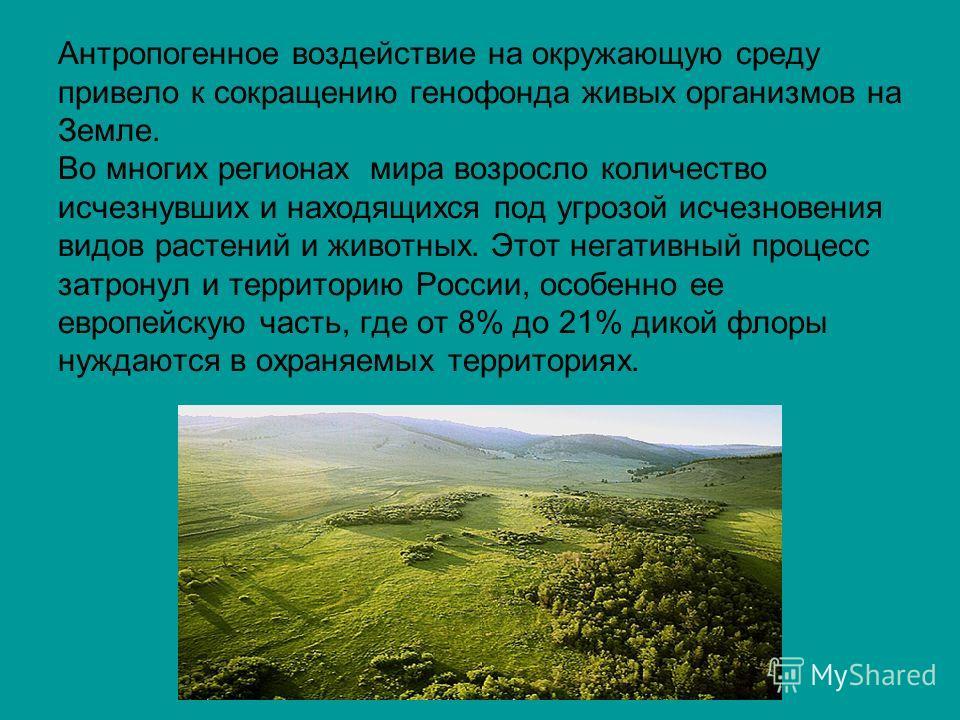 Антропогенное воздействие на окружающую среду привело к сокращению генофонда живых организмов на Земле. Во многих регионах мира возросло количество исчезнувших и находящихся под угрозой исчезновения видов растений и животных. Этот негативный процесс