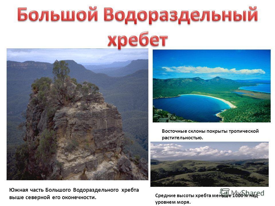 Южная часть Большого Водораздельного хребта выше северной его оконечности. Средние высоты хребта меньше 1000 м над уровнем моря. Восточные склоны покрыты тропической растительностью.