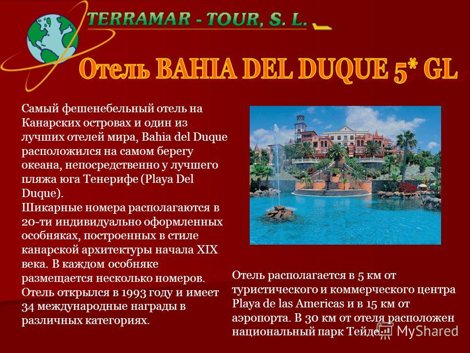 Самый фешенебельный отель на Канарских островах и один из лучших отелей мира, Bahia del Duque расположился на самом берегу океана, непосредственно у лучшего пляжа юга Тенерифе (Playa Del Duque). Шикарные номера располагаются в 20-ти индивидуально офо