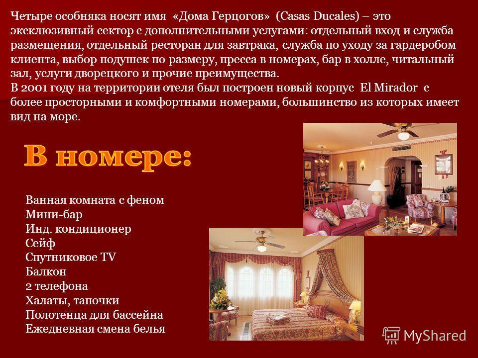 Четыре особняка носят имя «Дома Герцогов» (Casas Ducales) – это эксклюзивный сектор с дополнительными услугами: отдельный вход и служба размещения, отдельный ресторан для завтрака, служба по уходу за гардеробом клиента, выбор подушек по размеру, прес
