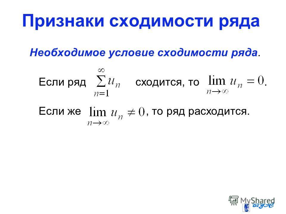 Признаки сходимости ряда Необходимое условие сходимости ряда. Если ряд сходится, то. Если же, то ряд расходится.