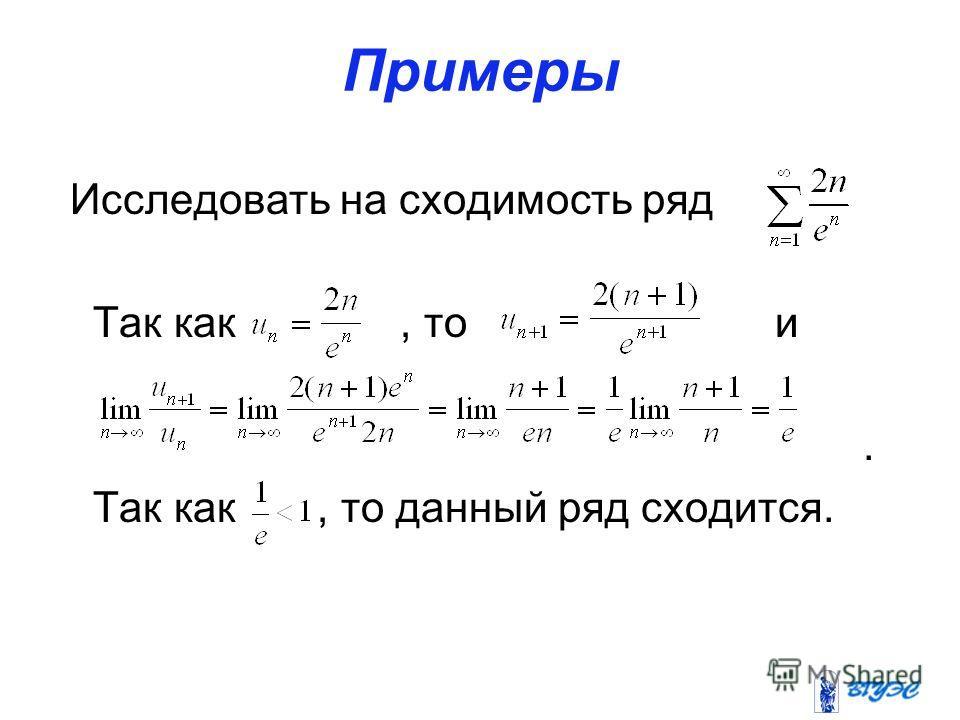 Примеры Исследовать на сходимость ряд Так как, то и. Так как, то данный ряд сходится.