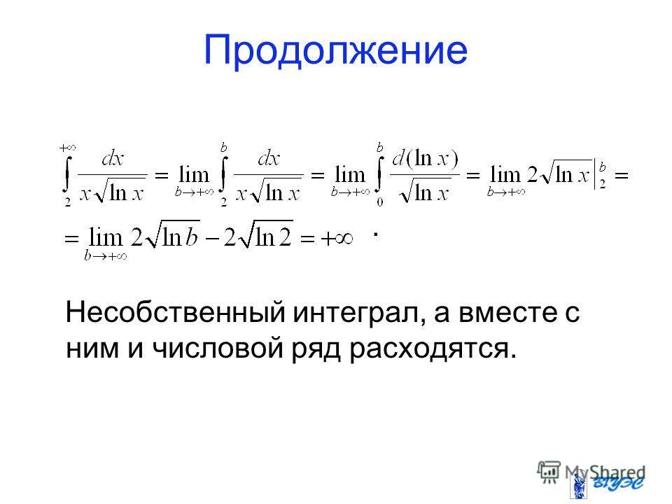 Продолжение. Несобственный интеграл, а вместе с ним и числовой ряд расходятся.