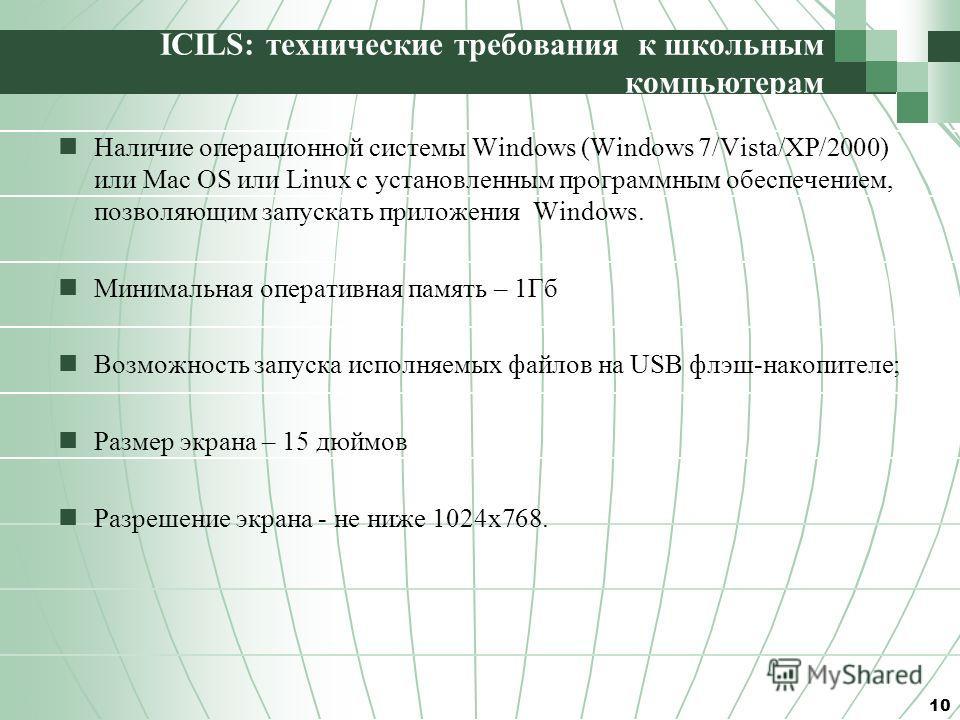 ICILS: технические требования к школьным компьютерам Наличие операционной системы Windows (Windows 7/Vista/XP/2000) или Mac OS или Linux с установленным программным обеспечением, позволяющим запускать приложения Windows. Минимальная оперативная памят