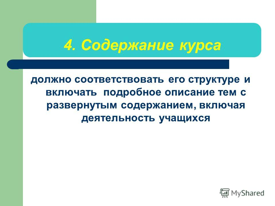 При работе над структурой курса желательно учесть следующее: при составлении краткосрочных элективных курсов количество модулей (основополагающих тем курса) может быть 1-2. В таком случае можно объединить структуру курса с его содержанием.