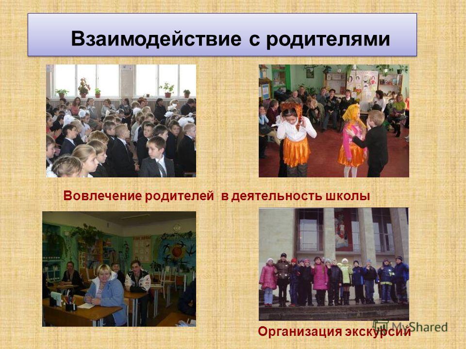 Взаимодействие с родителями Организация экскурсий Вовлечение родителей в деятельность школы