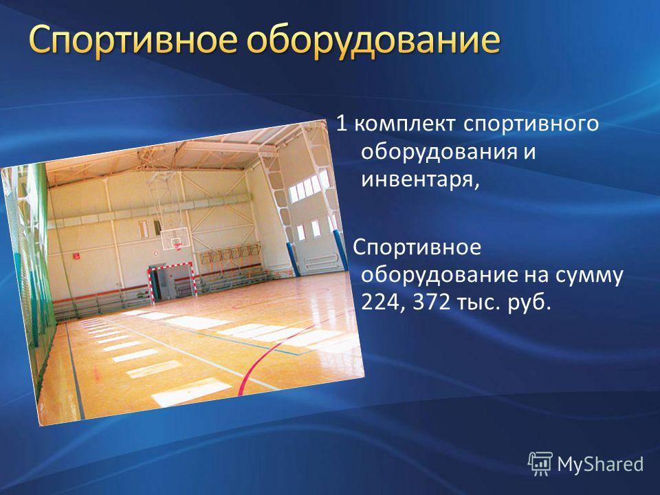 1 комплект спортивного оборудования и инвентаря, Спортивное оборудование на сумму 224, 372 тыс. руб.