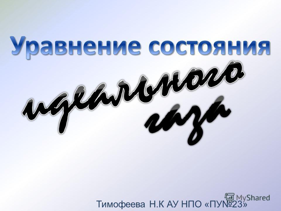 Тимофеева Н.К АУ НПО «ПУ23»