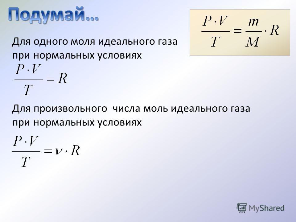 Для одного моля идеального газа при нормальных условиях Для произвольного числа моль идеального газа при нормальных условиях
