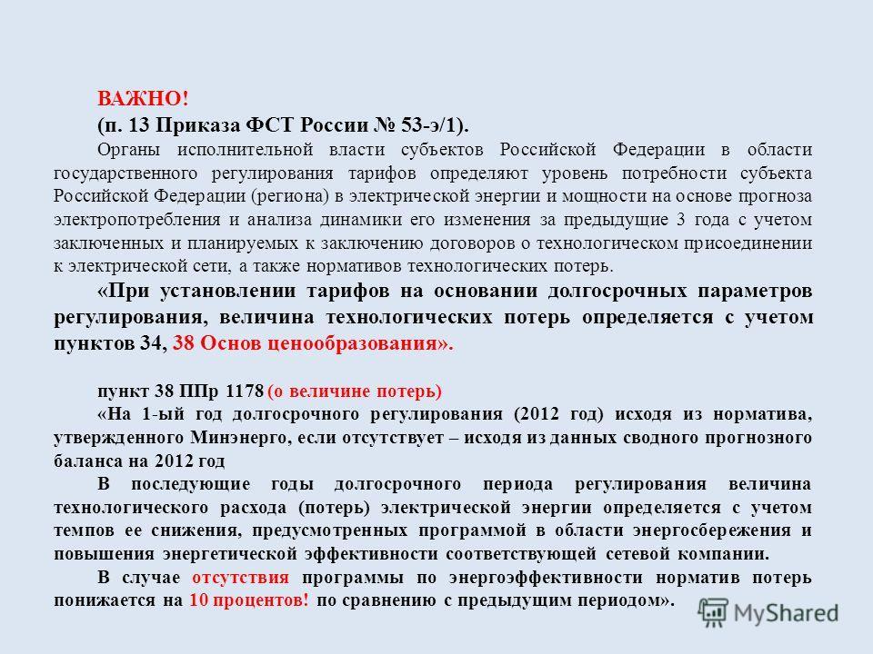ВАЖНО! (п. 13 Приказа ФСТ России 53-э/1). Органы исполнительной власти субъектов Российской Федерации в области государственного регулирования тарифов определяют уровень потребности субъекта Российской Федерации (региона) в электрической энергии и мо