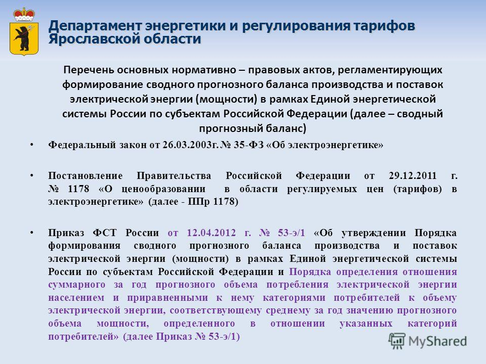 Департамент энергетики и регулирования тарифов Ярославской области Перечень основных нормативно – правовых актов, регламентирующих формирование сводного прогнозного баланса производства и поставок электрической энергии (мощности) в рамках Единой энер