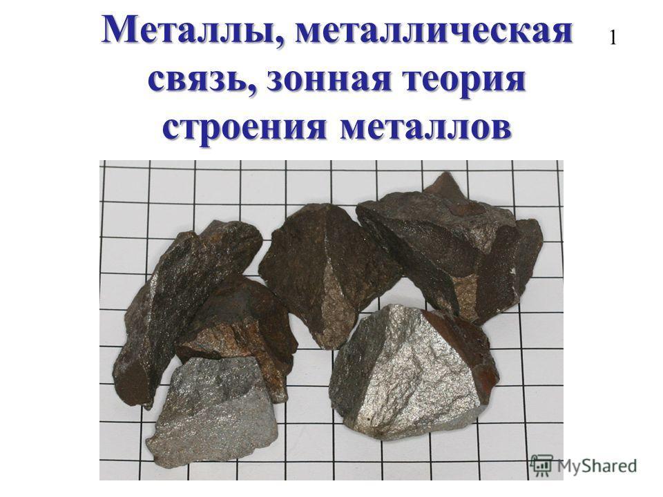 Металлы, металлическая связь, зонная теория строения металлов 1