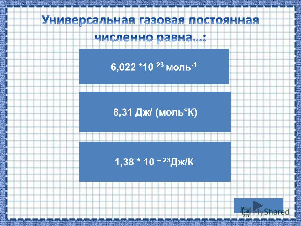 6,022 *10 23 моль 1,38 * 10 – 23 Дж/К 8,31 Дж/ (моль*К)