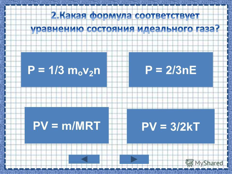 P = 1/3 m o v 2 n PV = m/MRT P = 2/3nE PV = 3/2kT