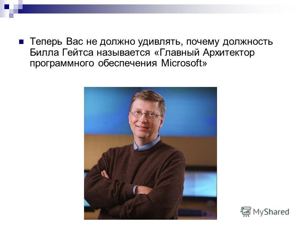 Теперь Вас не должно удивлять, почему должность Билла Гейтса называется «Главный Архитектор программного обеспечения Microsoft»