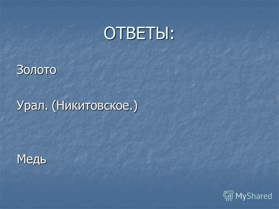 ОТВЕТЫ: Золото Урал. (Никитовское.) Медь