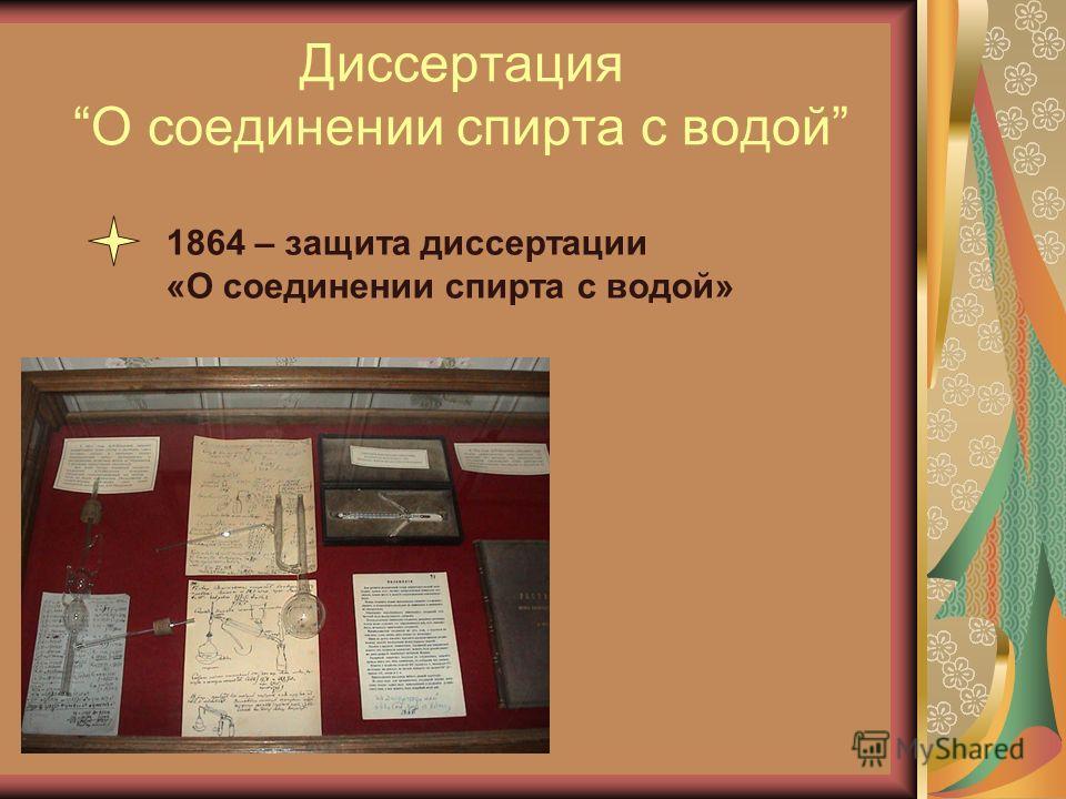 ДиссертацияО соединении спирта с водой 1864 – защита диссертации «О соединении спирта с водой»