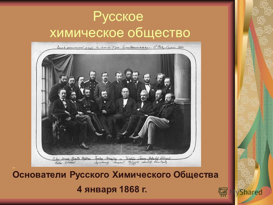 Русское химическое общество Основатели Русского Химического Общества 4 января 1868 г.