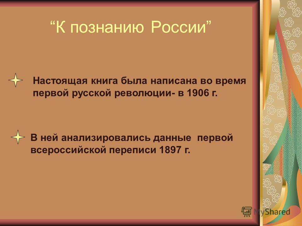 К познанию России Настоящая книга была написана во время первой русской революции- в 1906 г. В ней анализировались данные первой всероссийской переписи 1897 г.