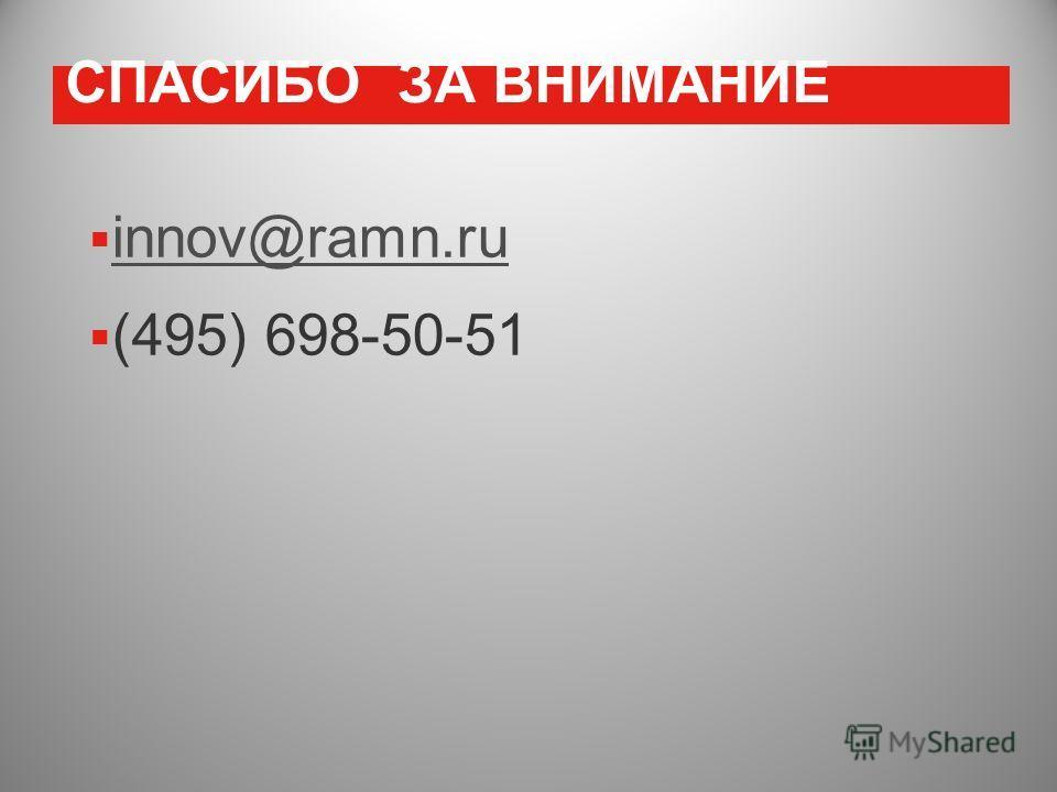 СПАСИБО ЗА ВНИМАНИЕ innov@ramn.ru (495) 698-50-51