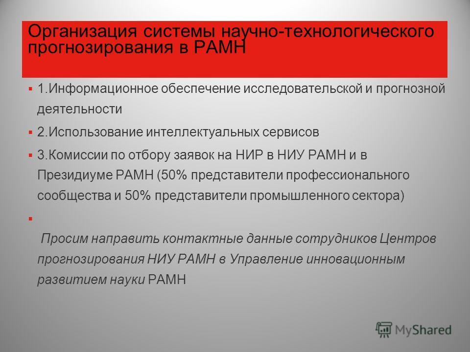 Организация системы научно-технологического прогнозирования в РАМН 1.Информационное обеспечение исследовательской и прогнозной деятельности 2.Использование интеллектуальных сервисов 3.Комиссии по отбору заявок на НИР в НИУ РАМН и в Президиуме РАМН (5