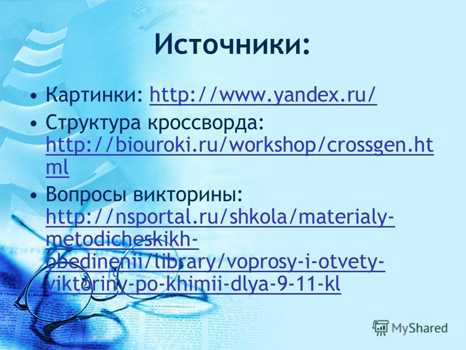 Источники: Картинки: http://www.yandex.ru/http://www.yandex.ru/ Структура кроссворда: http://biouroki.ru/workshop/crossgen.ht ml http://biouroki.ru/workshop/crossgen.ht ml Вопросы викторины: http://nsportal.ru/shkola/materialy- metodicheskikh- obedin
