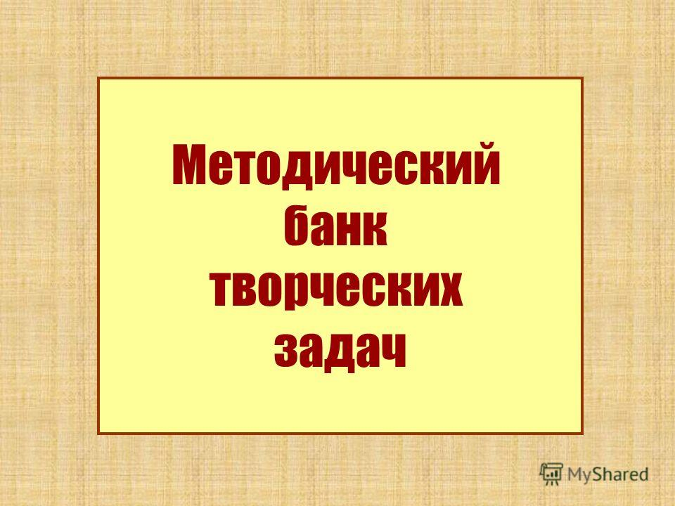 Методический банк творческих задач